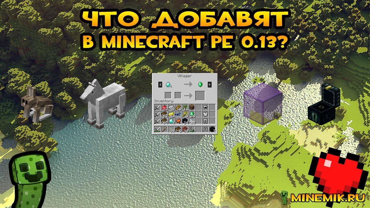 Minecraft PE 0.13.0 - что добавят?