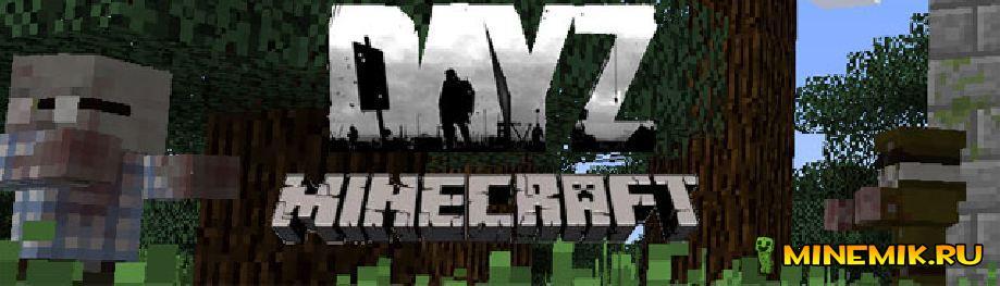 Скачать мод на Майнкрафт 1.9 на DayZ