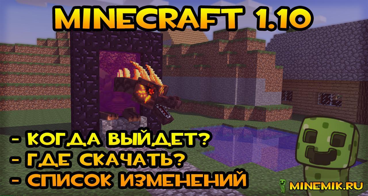 Скачать Майнкрафт 1.10