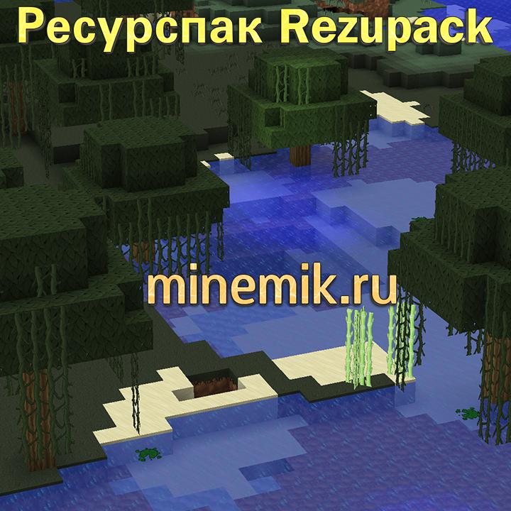 Ресурспак для minecraft pc Rezupack
