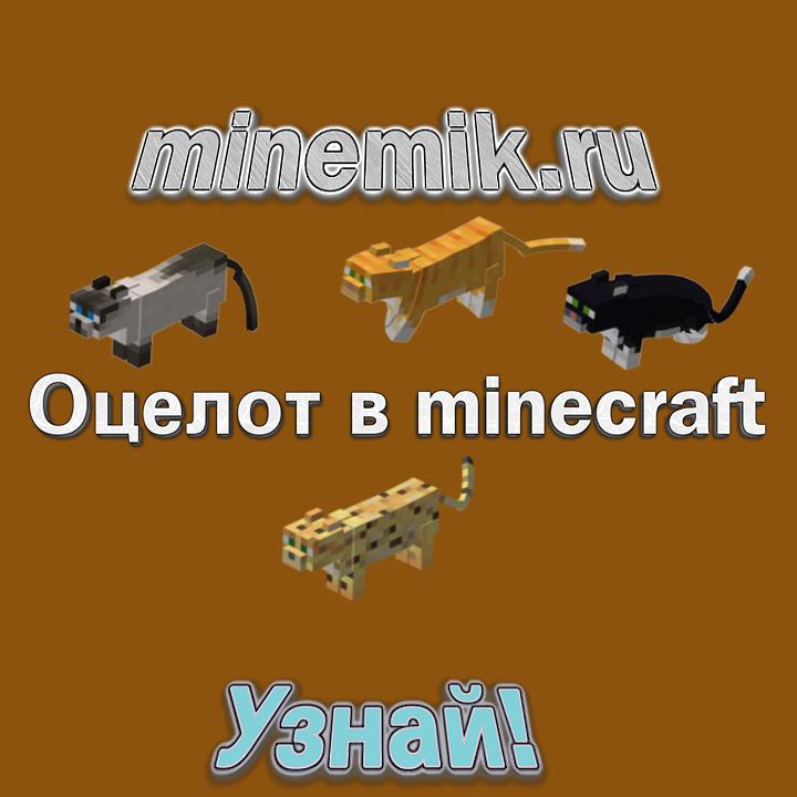 Оцелот (кошка в minecraft)