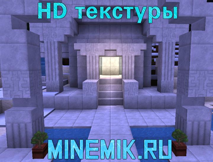 HD текстуры для minecraft PE