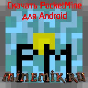 PocketMine для Android