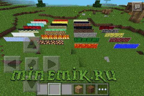 Скрипт на обои для Minecraft PE