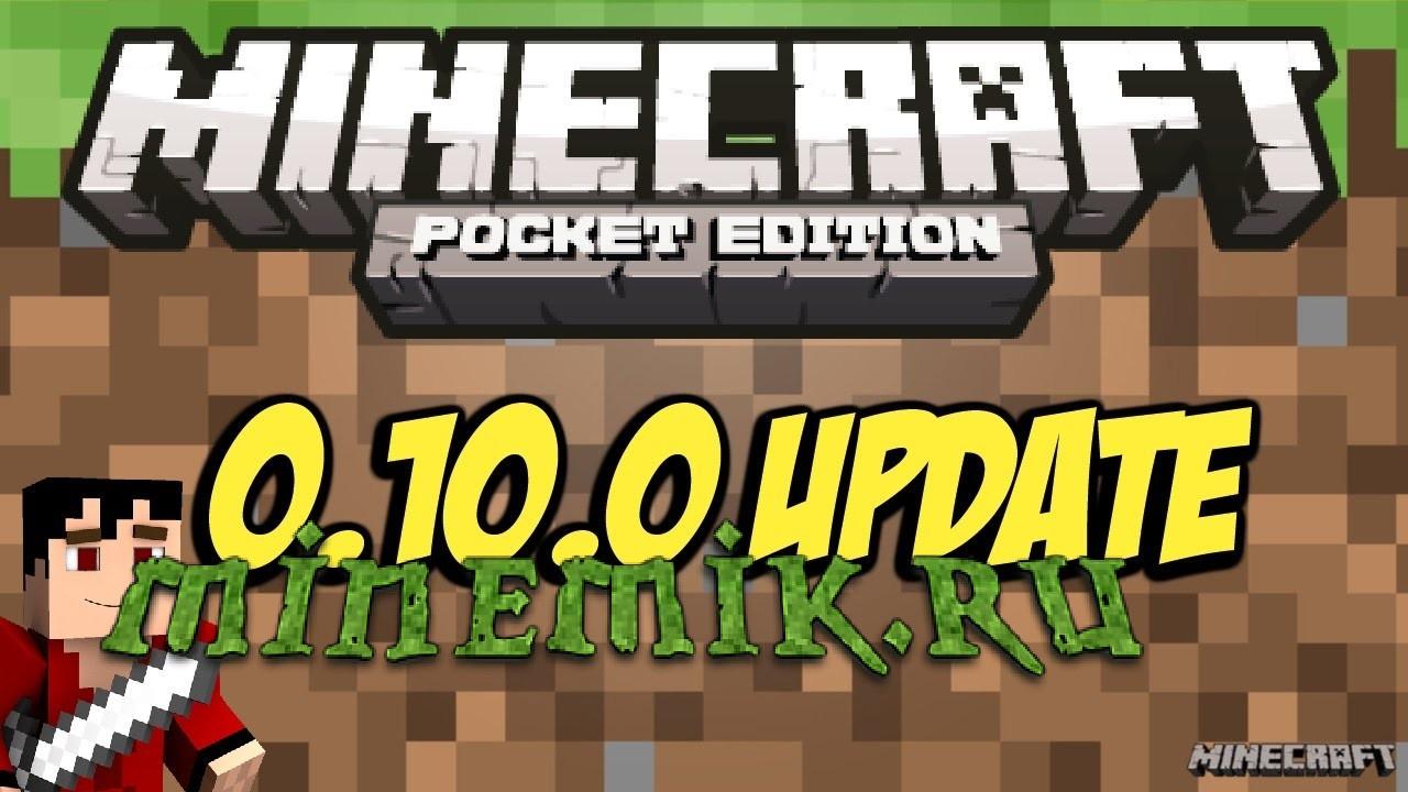 Скачать Minecraft Pocket Edition 0.10.0
