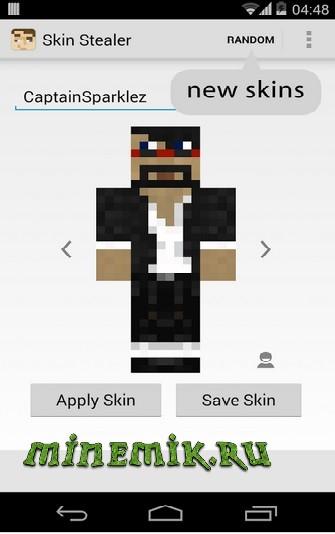 Skin Stealer для Minecarft PE