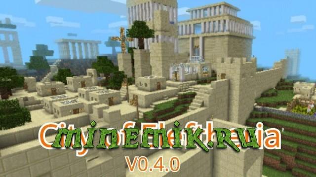 Песчаный город для Minecarft PE