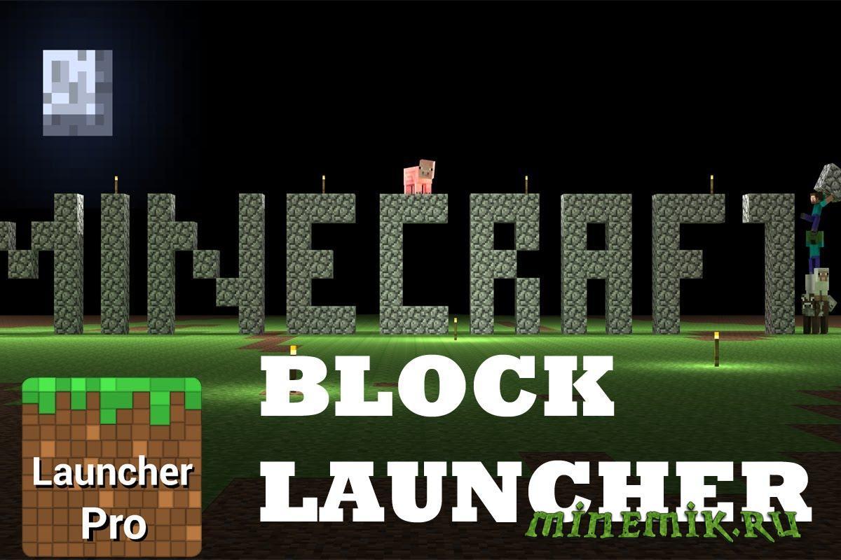 BlockLauncher для Minecraft Pe 0.10.2