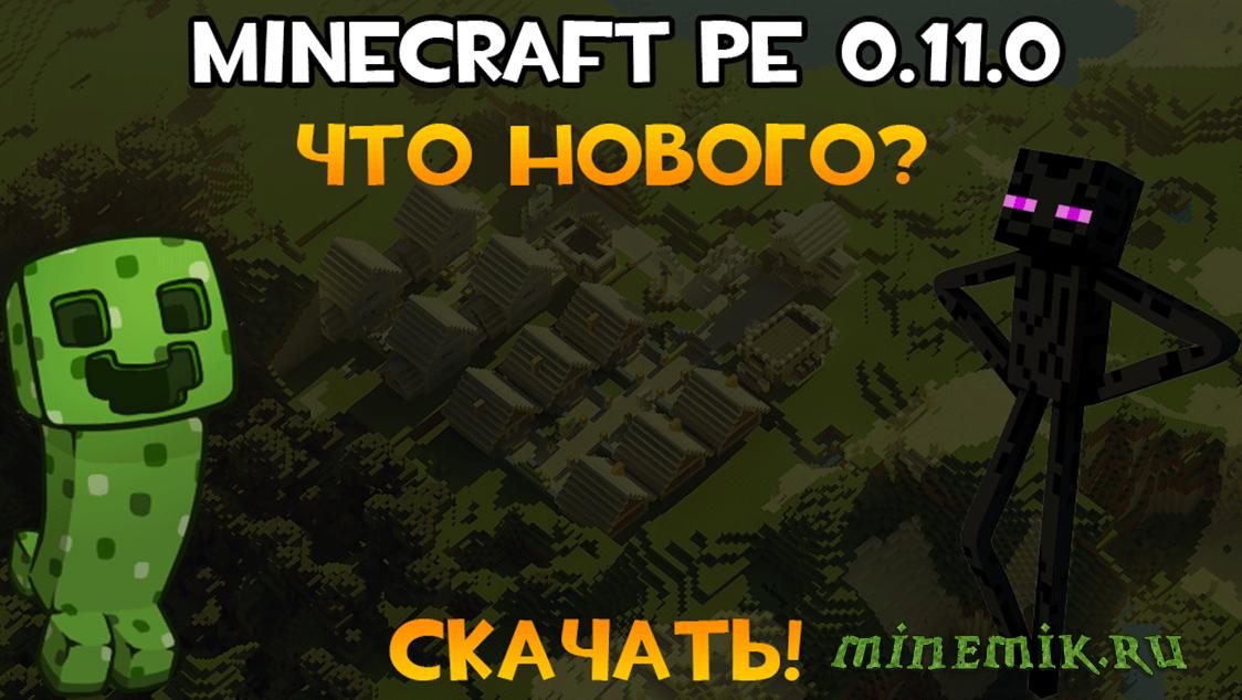 Скачать Minecraft PE 0.11.0 - что добавили?