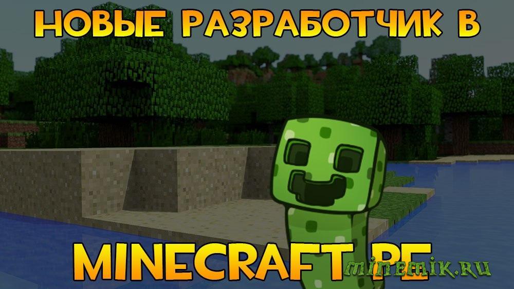 В Minecraft PE прибыли новые разработчики!