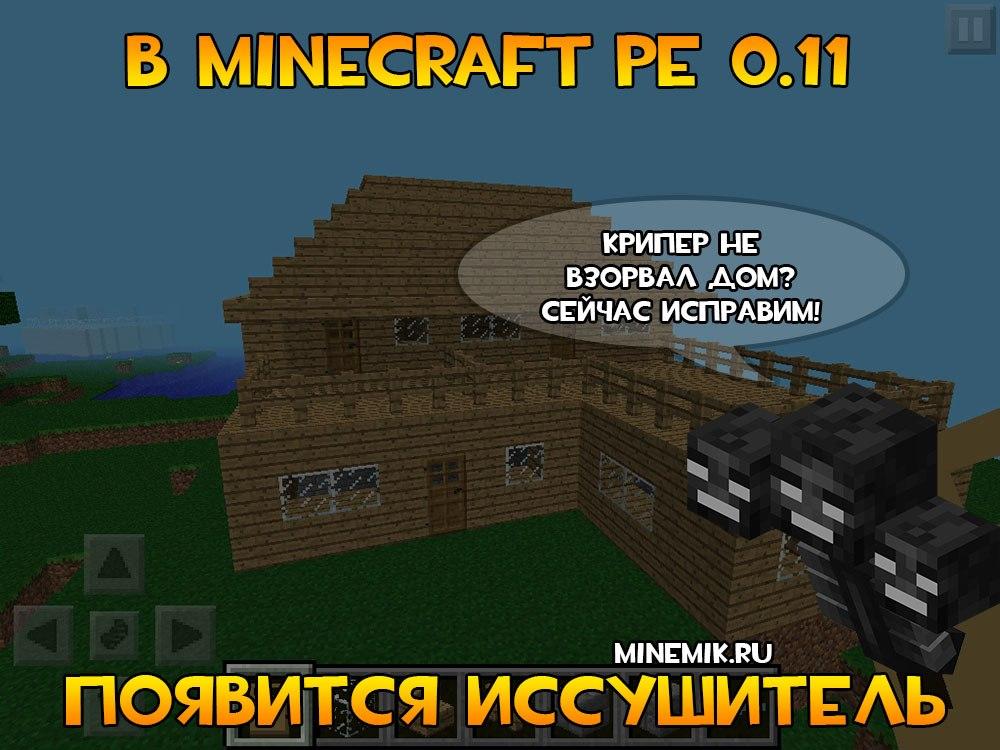 В MCPE 0.11 будет добавлен иссушитель!