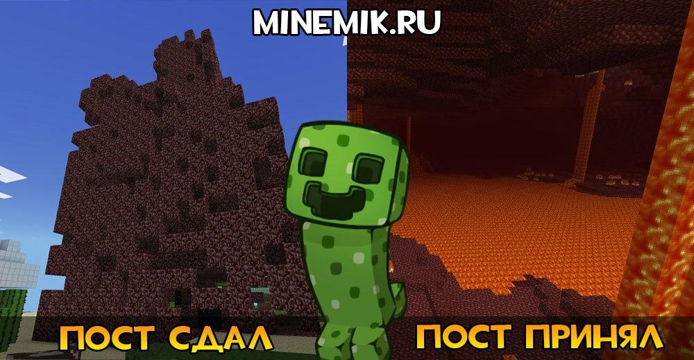 В Minecraft PE 0.12 добавят ад!