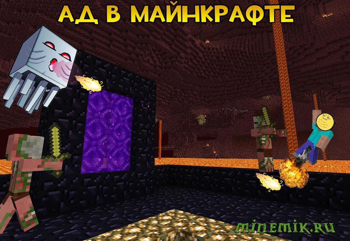 Нижний мир в Майнкрафте - как сделать портал в ад?
