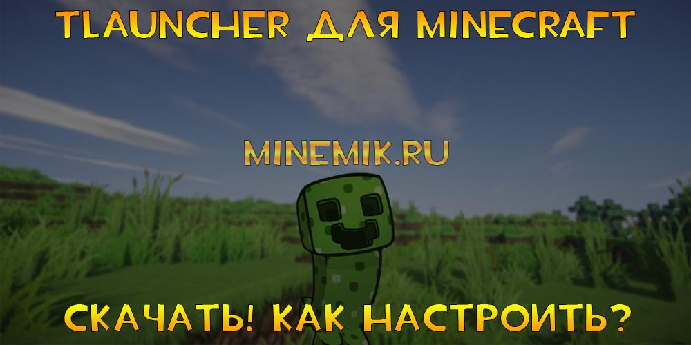 TLauncher - пиратский лаунчер для Minecraft! Скачать!