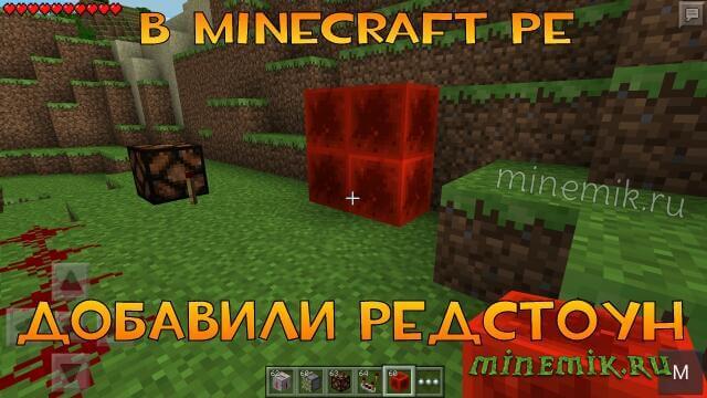 В Minecraft PE был добавлен блок редстоуна!