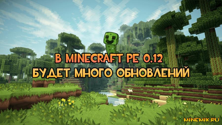 В Minecraft PE 0.12 будет очень много обновлений!