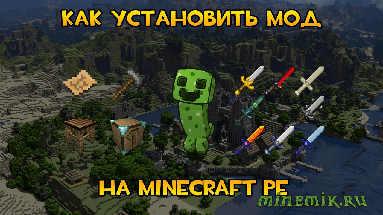 Как установить моды и скрипты на Minecraft PE