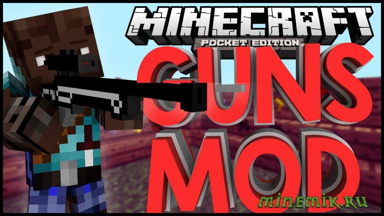 """Мод на оружие """"Desno guns"""" для Minecraft PE"""