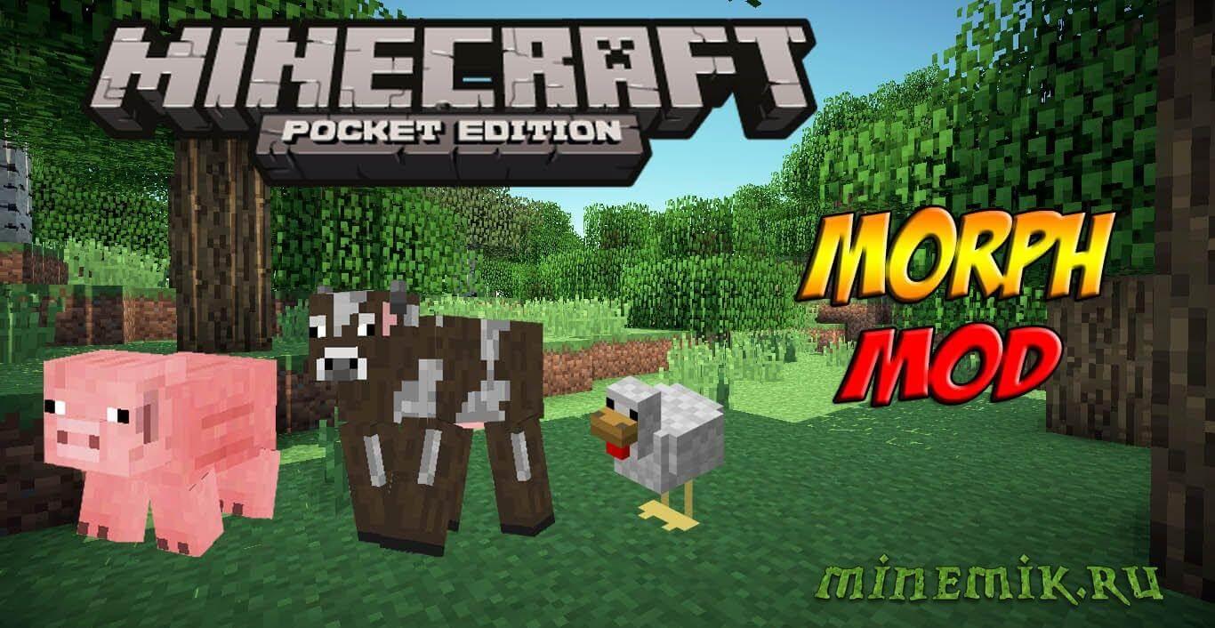 Morph mod — мод на превращение в мобов для Minecraft PE