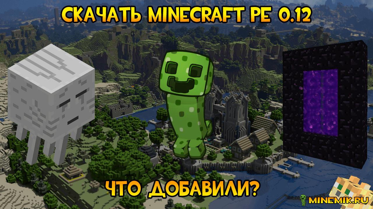 Скачать Minecraft PE 0.12