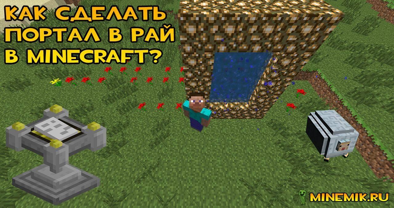 Как сделать портал в Рай в Майнкрафте?
