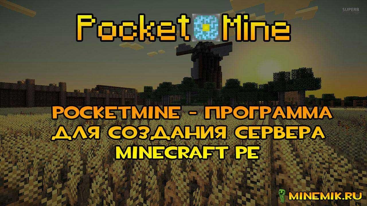 Скачать PocketMine MP
