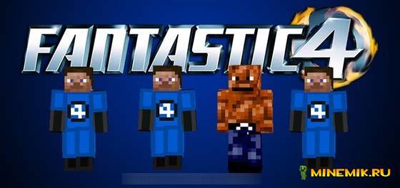 Fantastic Four Mod - мод на костюмы героев для MCPE