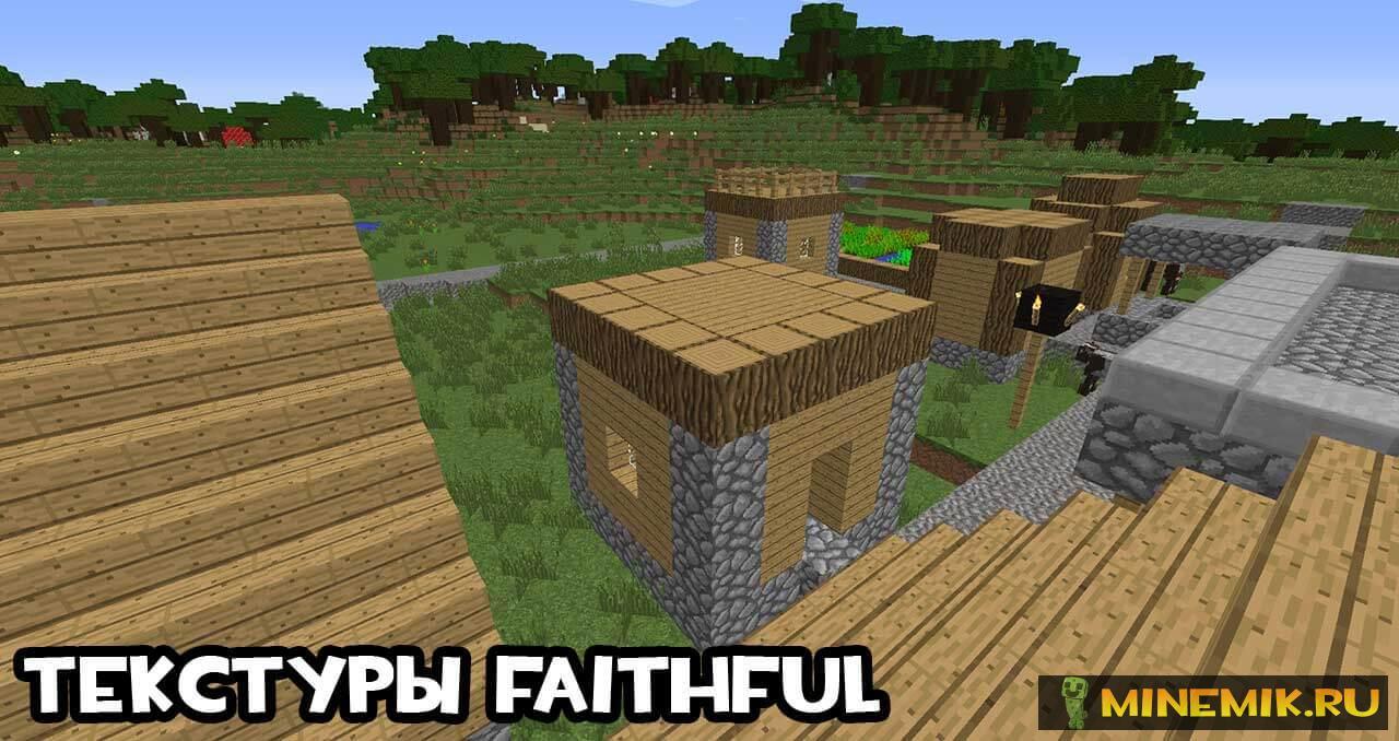 Текстуры FaithFul для Minecraft