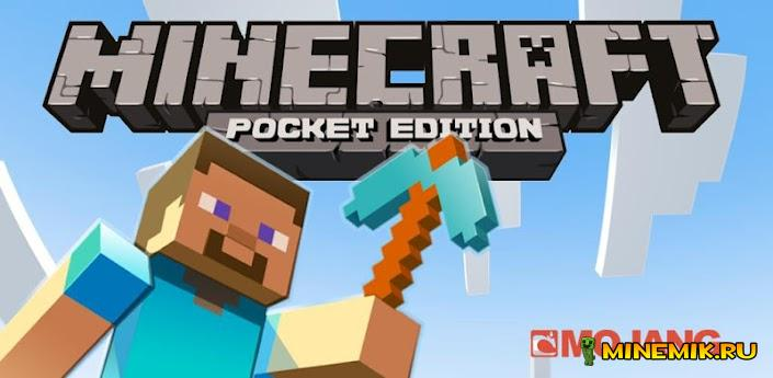 Ожидается релиз Minecraft Pocket Edition 0.12