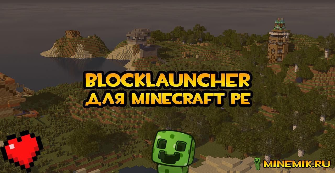 Скачать BlockLauncher PRO для Minecraft PE