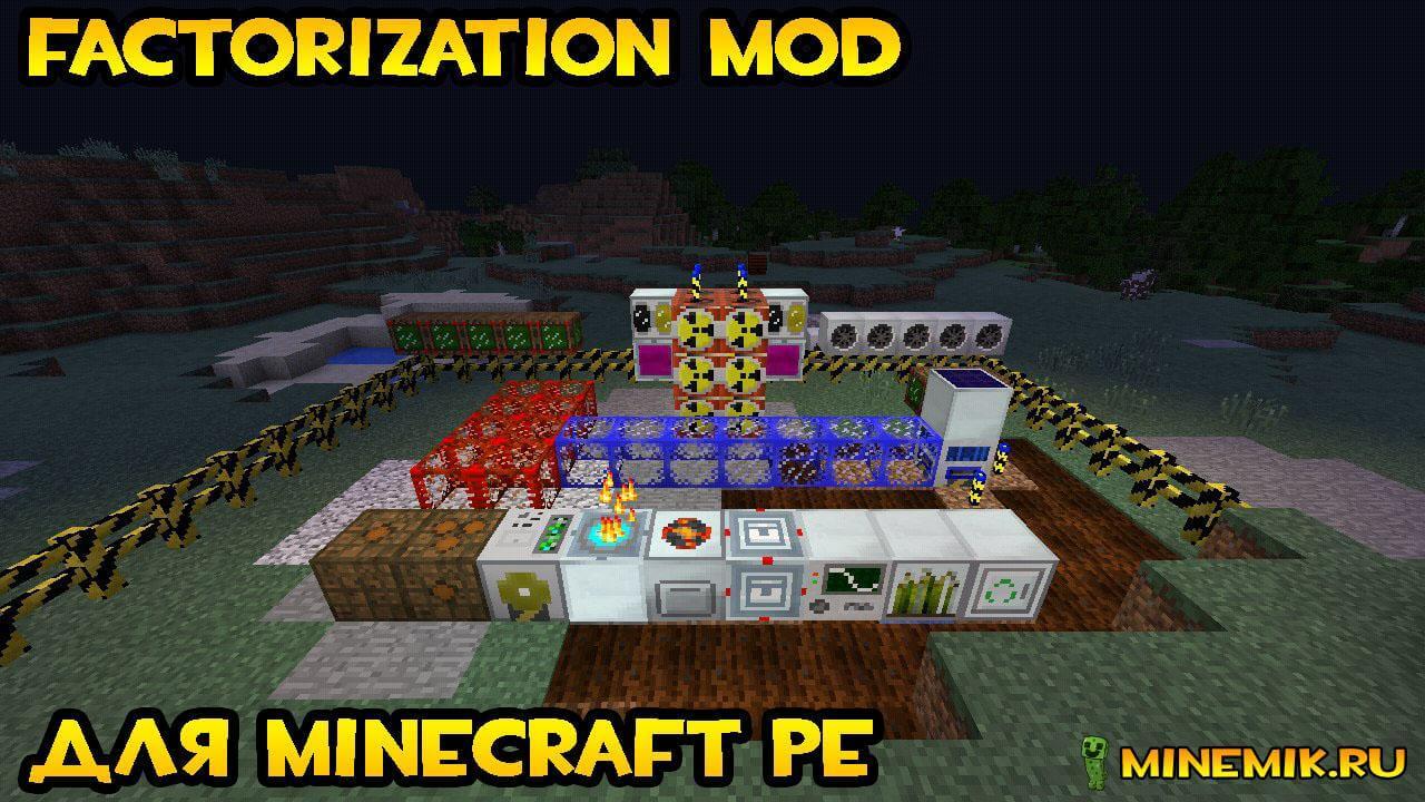 Factorization Mod для Minecraft PE