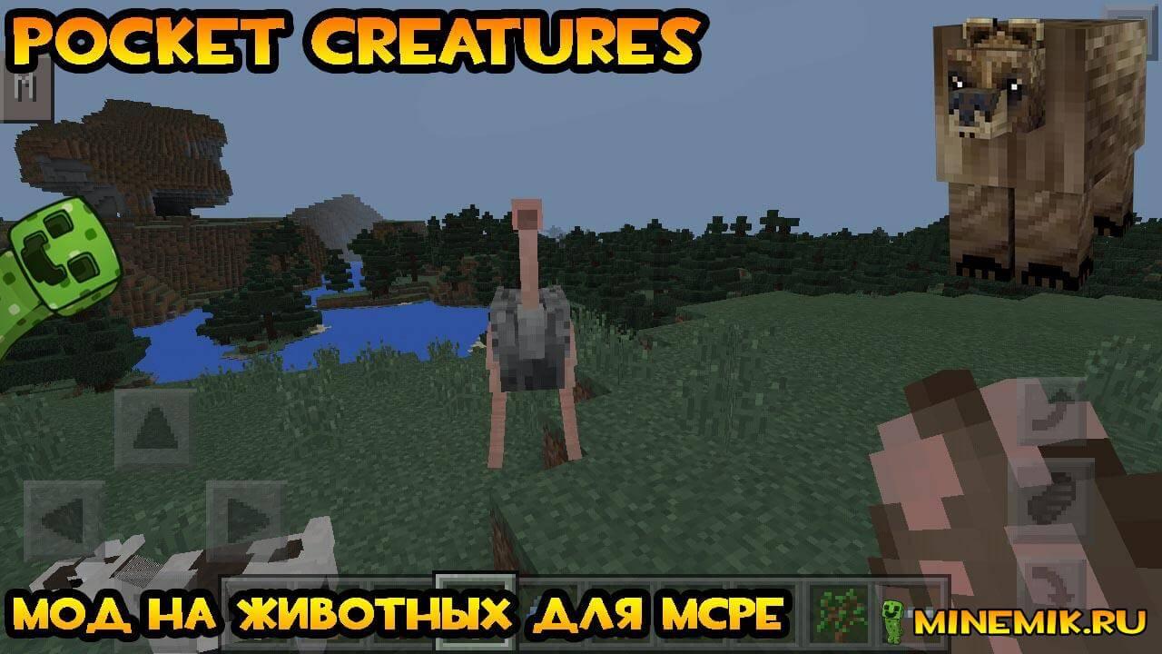 Pocket Creatures - мод на животных для Minecraft PE