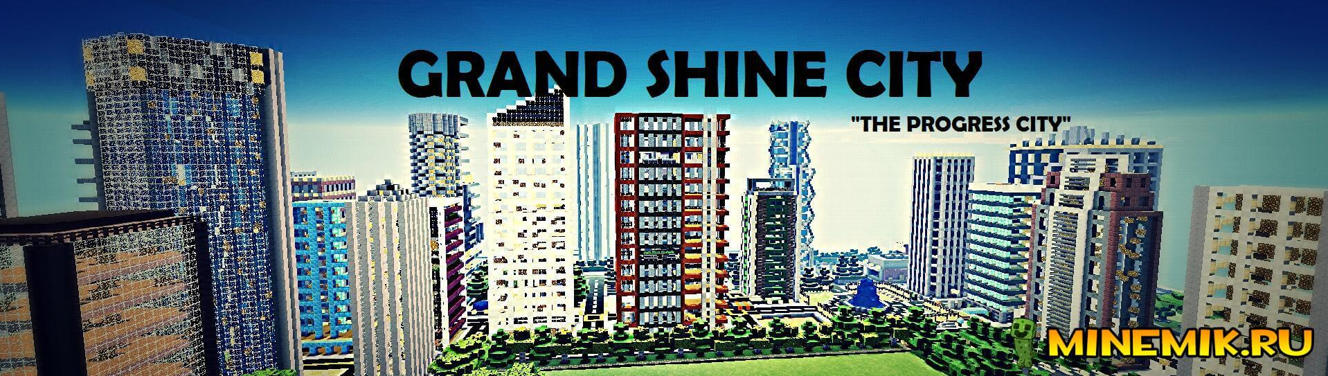 Grand Shine City - красивый город для Minecraft PE