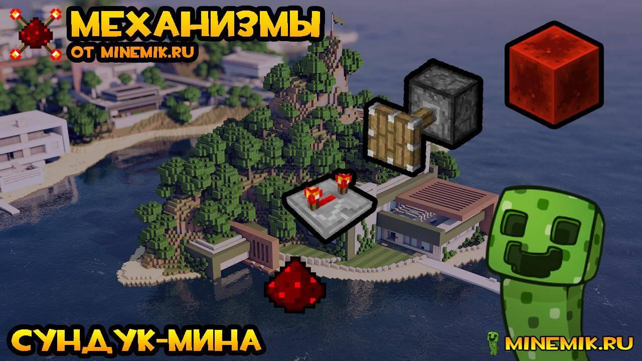 Redstone #13 - Сундук-мина