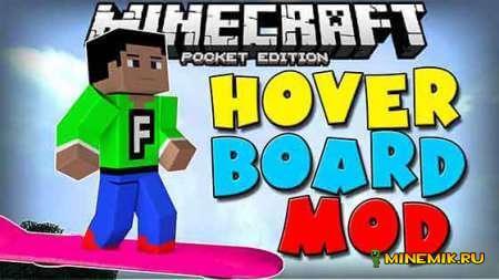 Мод Hoverboard Mod для майнкрафт pe
