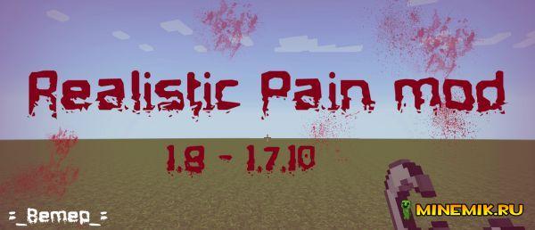 Мод Realistic Pain для майнкрафт 1.7.2-1.8