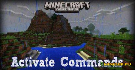 Мод Activate Commands для майнкрафт pe