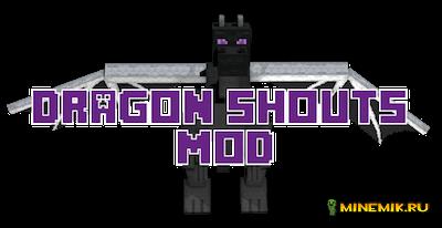 Мод Dragon Shouts Mod v1.1 для майнкрафт pc