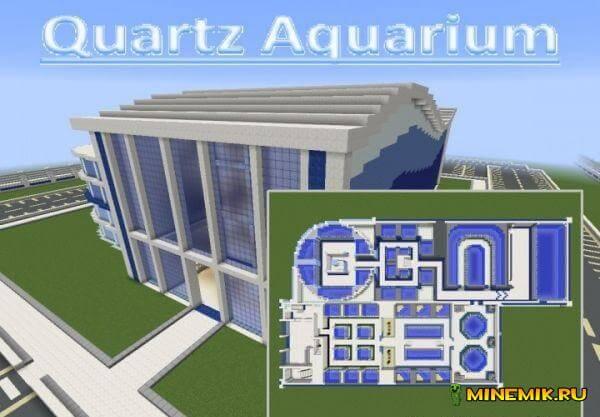 Карта Quartz Aquarium для майнкрафт pc