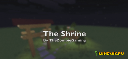 Карта The Shrine для майнкрафт pc