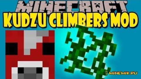 Kudzu Climbers — мод для майнкрафт 1.7.10