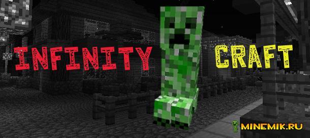 Скачать мод InfinityCraft для майнкрафт 1.8