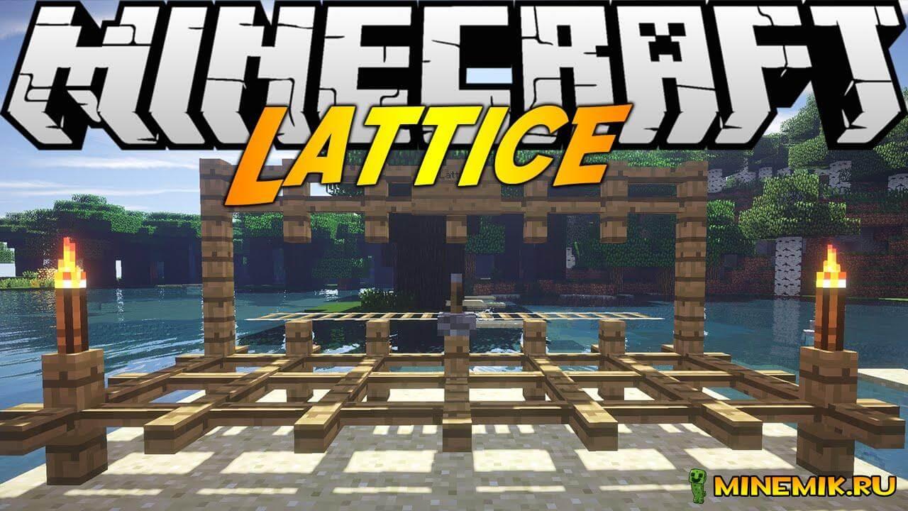 Lattice — мод на решётки для minecraft PC 1.8