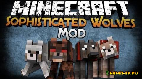 Мод Sophisticated Wolves для minecraft PC