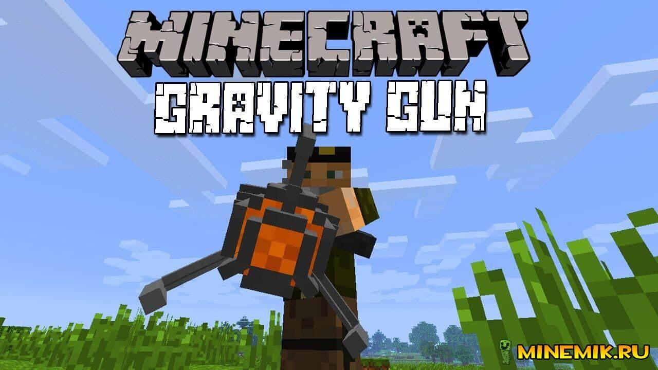 Скачать мод gravity gun майнкрафт