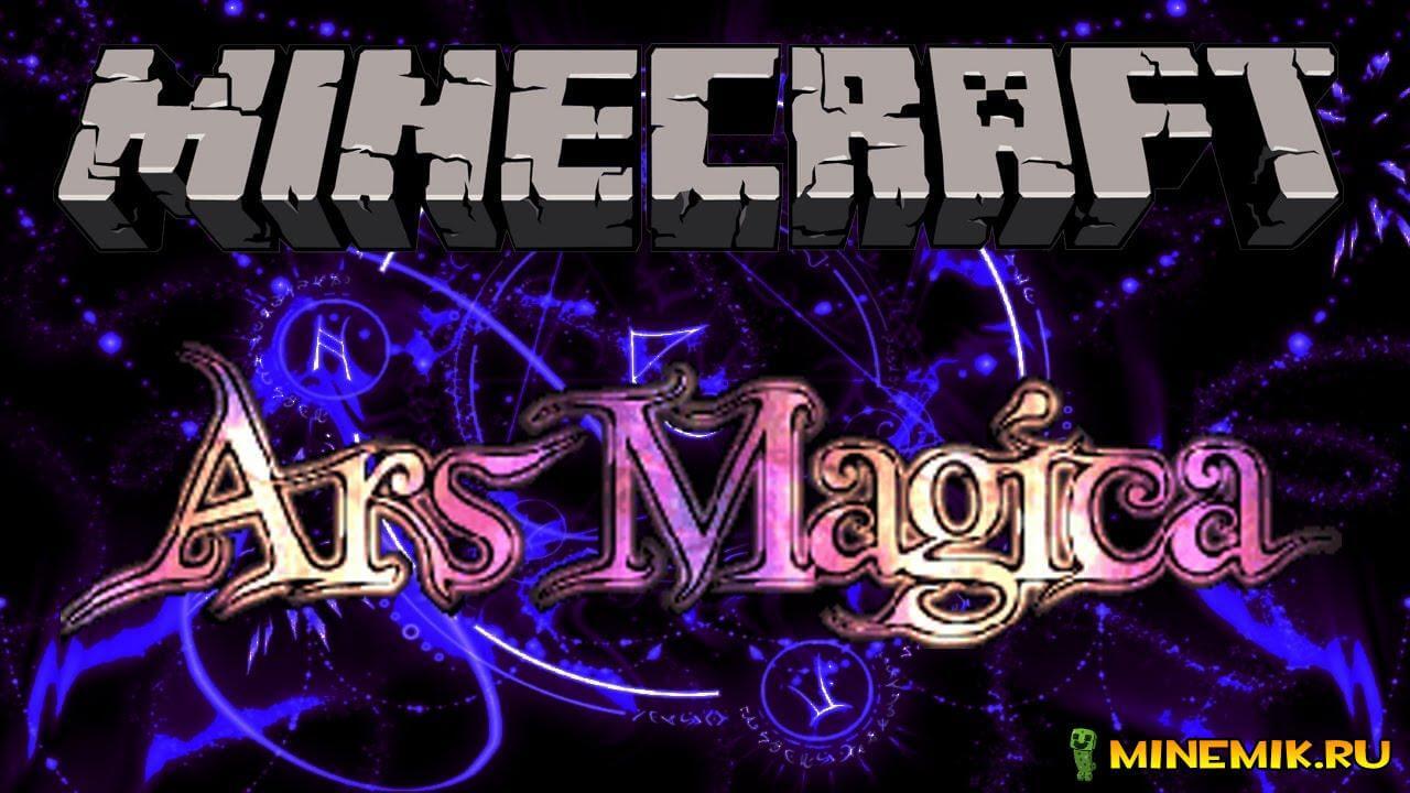 Скачать мод на ars magica 2 майнкрафт 1.7.2
