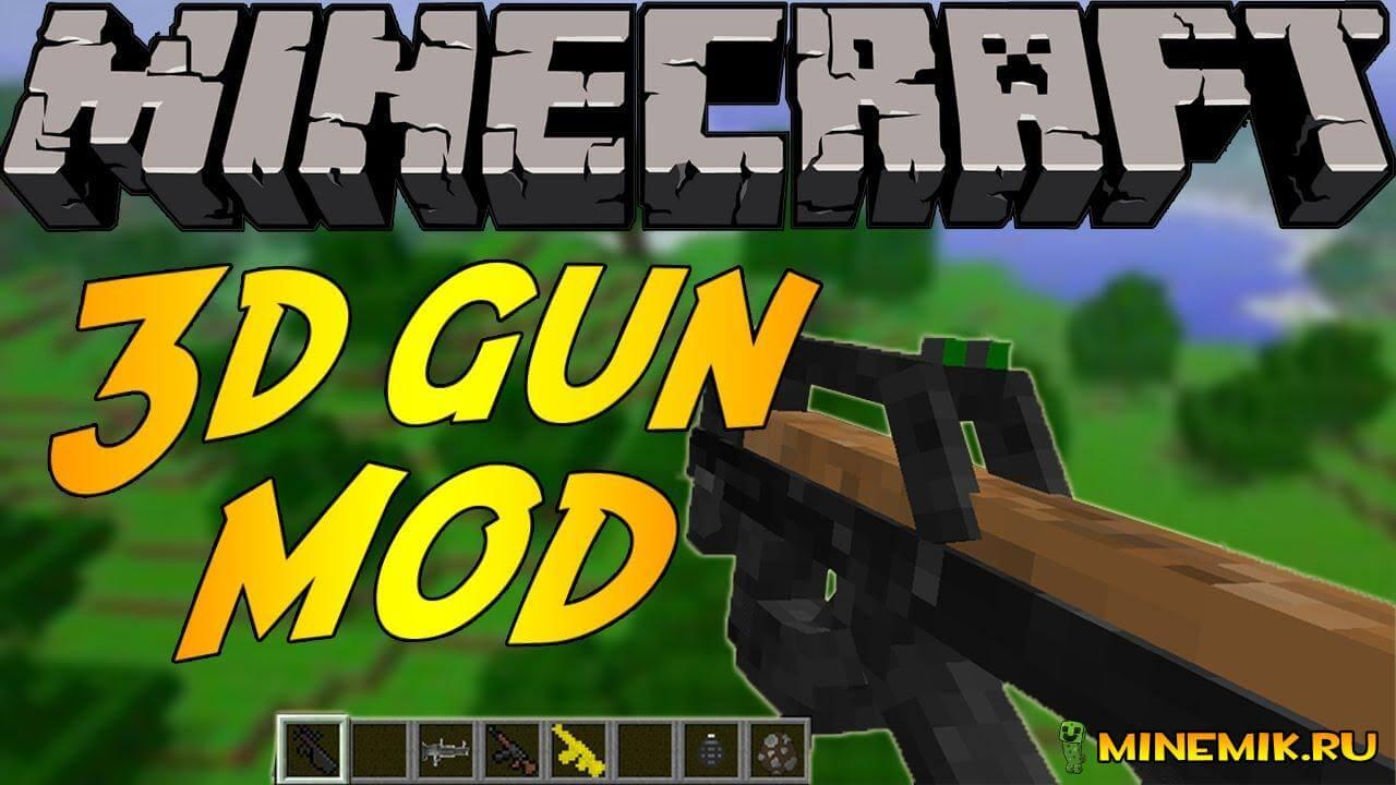Скачать мод на guns майнкрафт 1.6.4