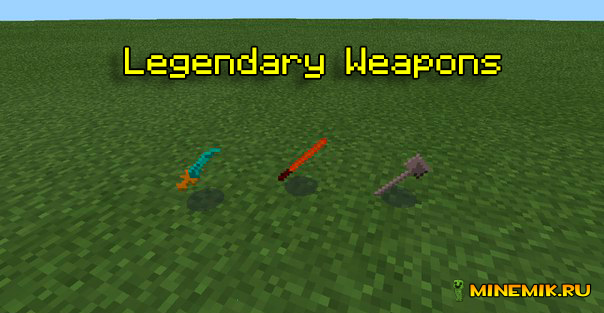 Мод Legendary Weapons для MCPE 0.13.1