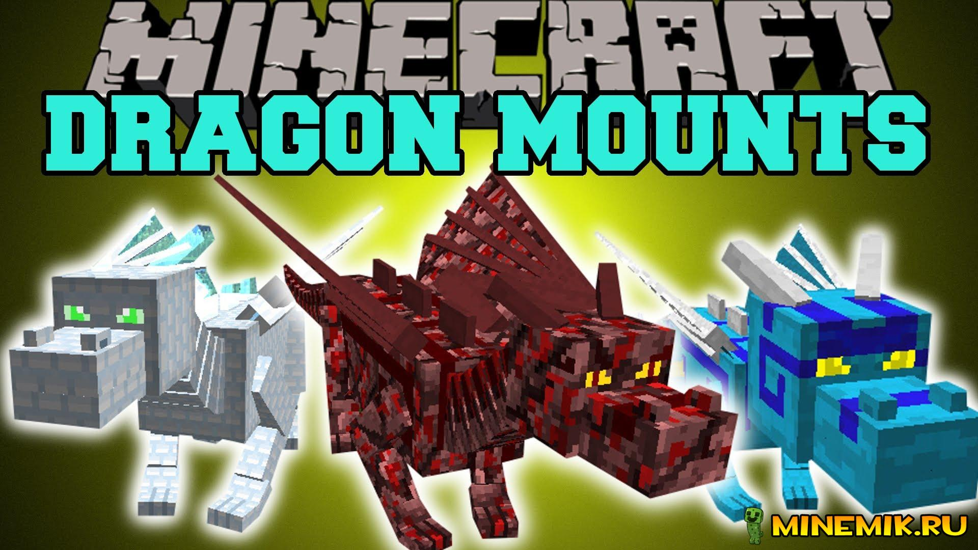 Dragon Mounts [1.10.2] [1.9.4] [1.8.9] [1.7.10] / Моды для ...