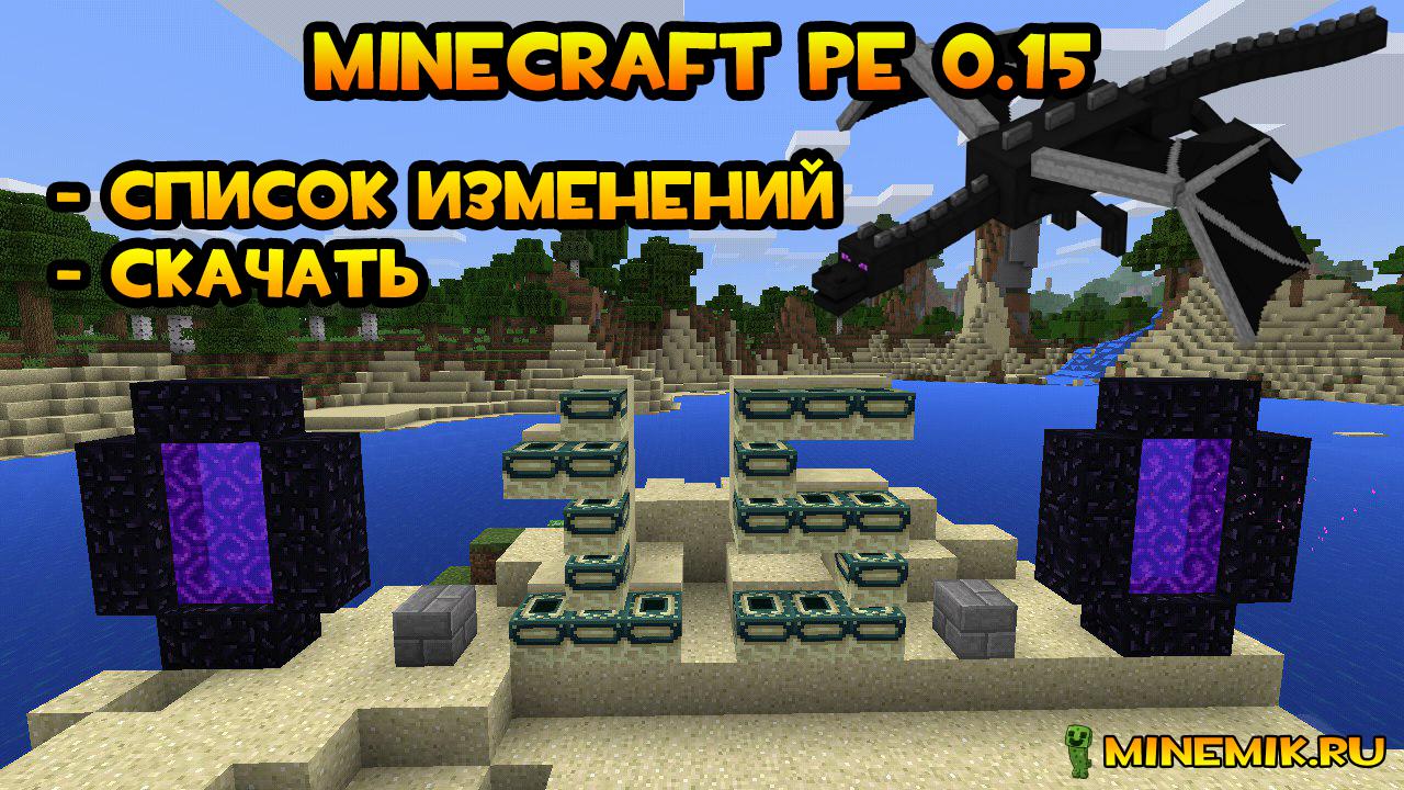Minecraft pe 0. 15. 0 mcpe 0. 15. 0 new bosses minecraft pocket.
